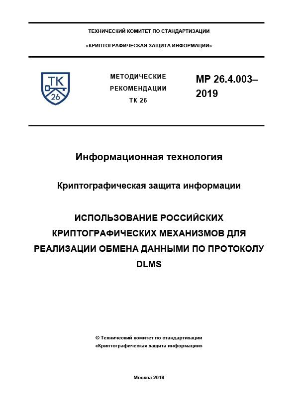 МР2640032019-1-151256-20191115.png